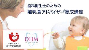 離乳食アドバイザー,歯科衛生士向け