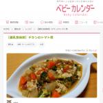 【離乳後期】チキンのトマト煮(ベビーカレンダー掲載レシピ紹介)