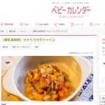 【離乳後期】ツナ入りラタトィユ(ベビーカレンダー掲載レシピ紹介)