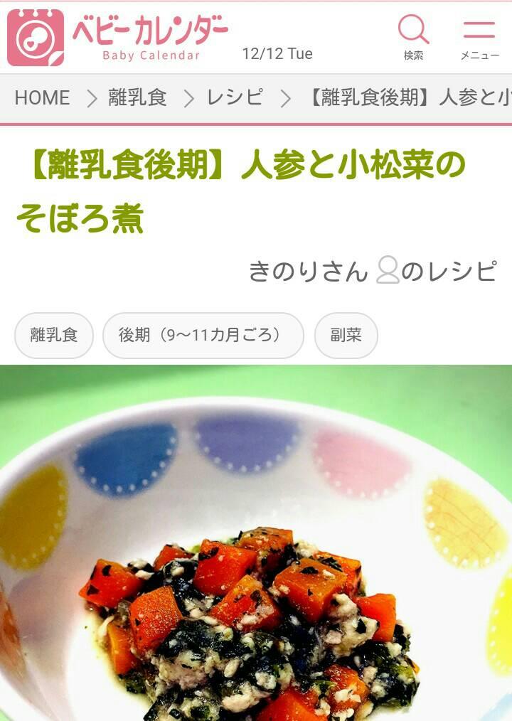 にんじんと小松菜のそぼろ煮