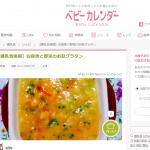 【離乳後期】白身魚と野菜のお麸グラタン(ベビーカレンダー掲載レシピ紹介)