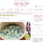 【離乳食後期】野菜と納豆の豆乳スープ(ベビーカレンダー掲載レシピ)