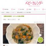 【離乳食後期】ツナと大根の煮物(ベビーカレンダー 掲載)