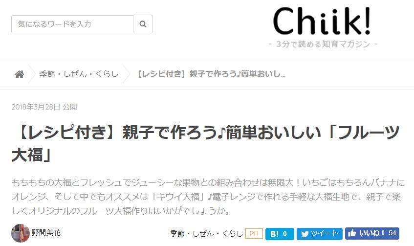 Chiik記事_フルーツ大福