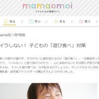 mamaomoi 記事
