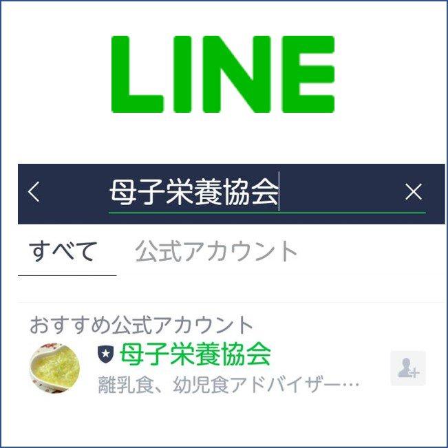 母子栄養協会 LINE アカウント