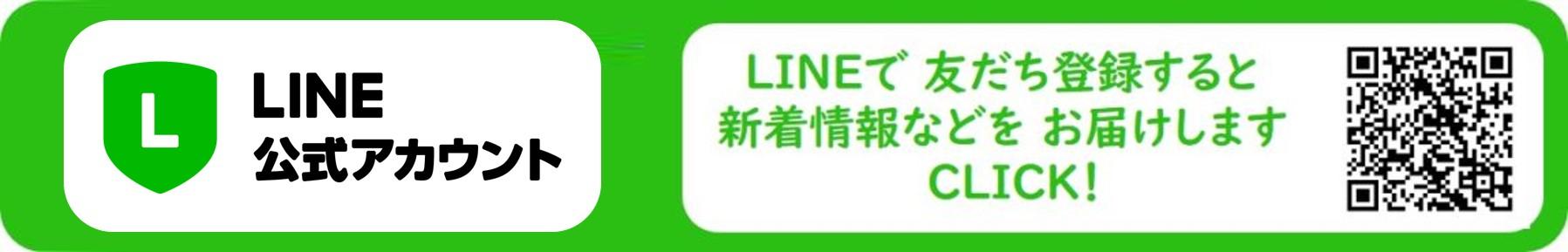 母子栄養協会LINE