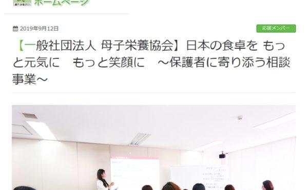 健やか親子21 応援メンバー