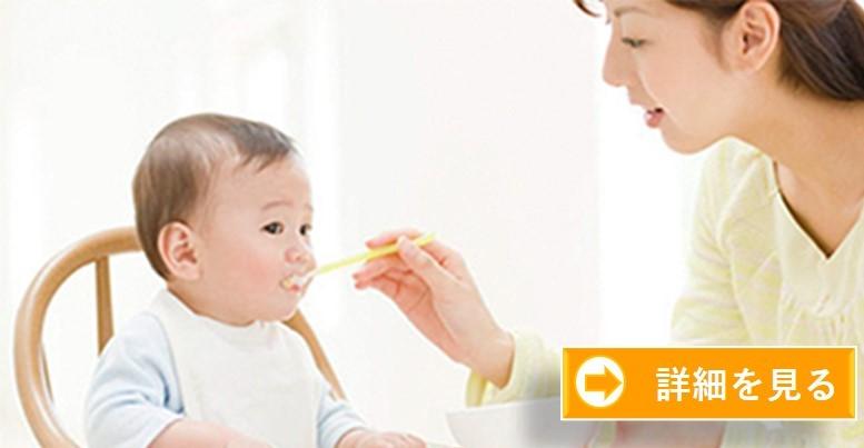 離乳食アドバイザー®養成講座