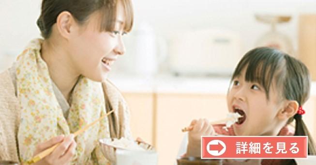 幼児食アドバイザー®養成講座