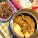 スープジャー弁当 肉豆腐
