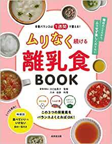 "<span class=""title"">新刊「ムリなく続ける離乳食book」</span>"